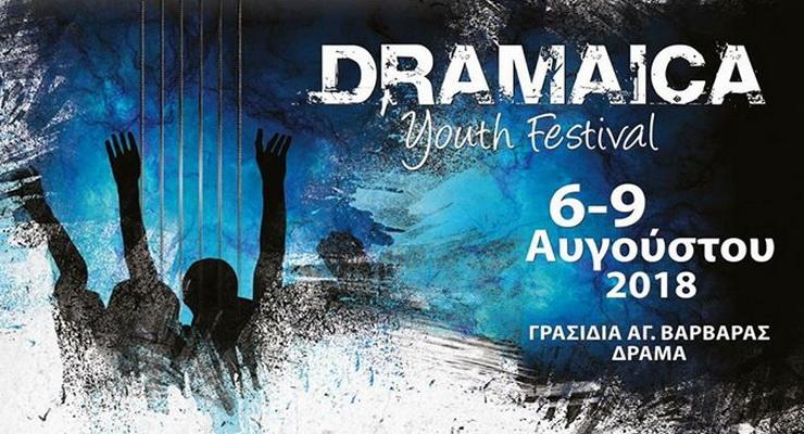 Ξεκίνησαν οι δηλώσεις συμμετοχής συγκροτημάτων στο Dramaica Youth Festival 2018