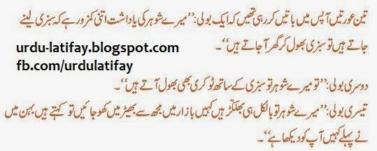 Aurton K Urdu Latifay 2014, Husband Wife Jokes In Urdu