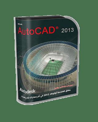 autocad 2013 activation code using x-force keygen