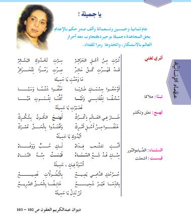 تحضير نص يا جميلة اللغة العربية للسنة الثانية متوسط الجيل الثاني