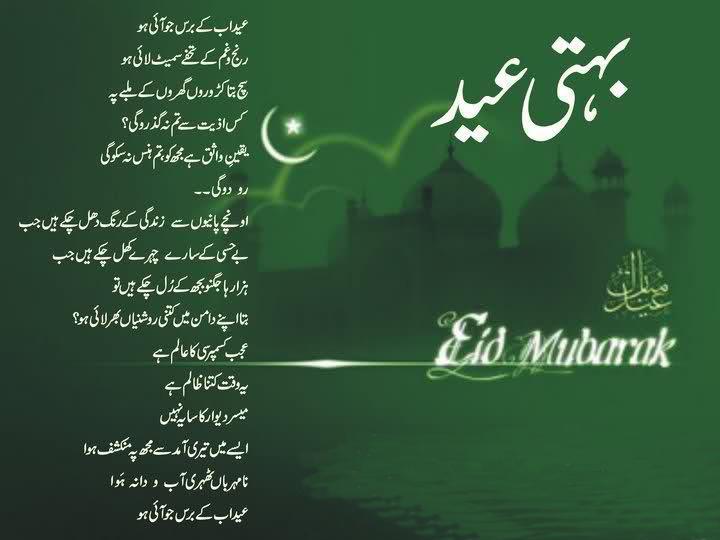 Bahti Eid - Eid Mubarak - Sad Poetry - Eid Mubarak, Eid Shayari Poetry, Eid Mubarak Poetry, Eid Poetry, Eid Mubark Shair, Eid Urdu Poetry