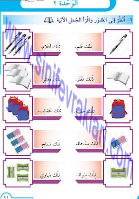 8. Sınıf Arapça Meb Yayınları Ders Kitabı Cevapları Sayfa 41