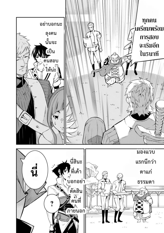 อ่านการ์ตูน Shijou Saikyou no Mahou Kenshi ตอนที่ 8 หน้าที่ 2