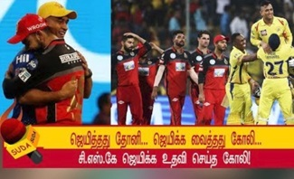 Kohli's poor decisions leads to csks thumping victory