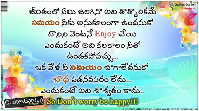 Best Telugu good night Quotes greetings messages