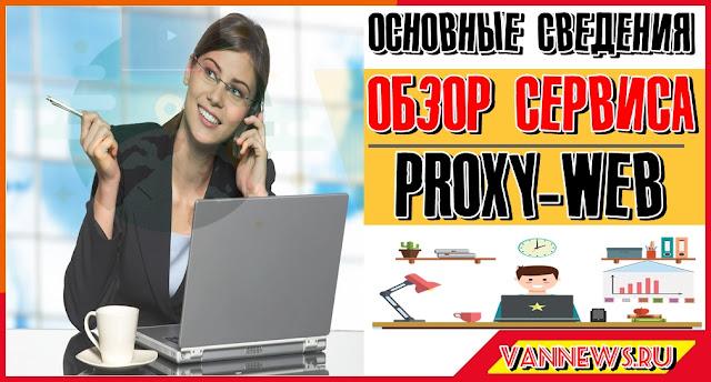Обзор сервиса для пассивного заработка Proxy-Web