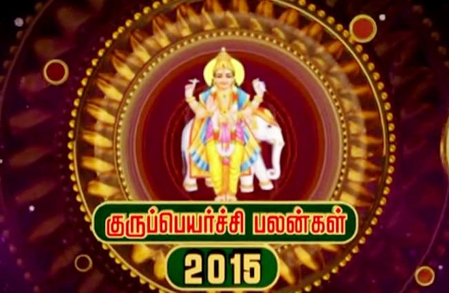 Guru Peyarchi | (05/07/2015) Vendhar TV