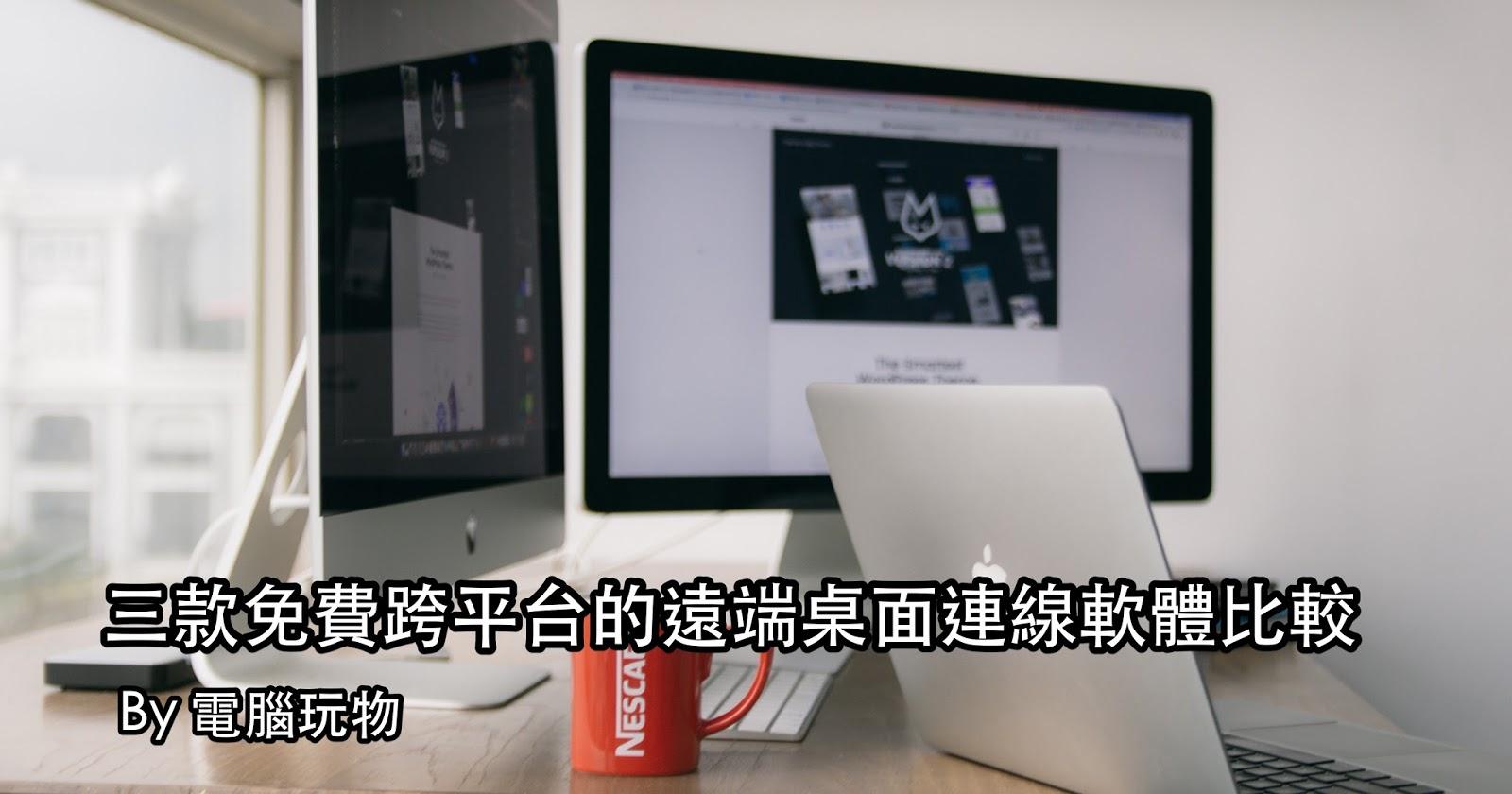 免費遠端桌面連線軟體比較表,三款跨平台遠端工作利器下載