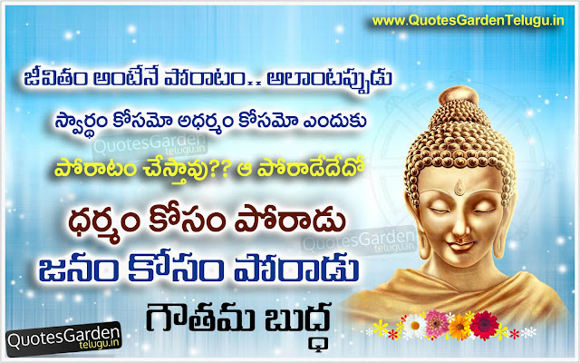 Great Quotes and saying of Gautama Buddha in Telugu