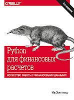 книга Ив Хилпиша «Python для финансовых расчетов» (2-е издание) - читайте о книге в моем блоге