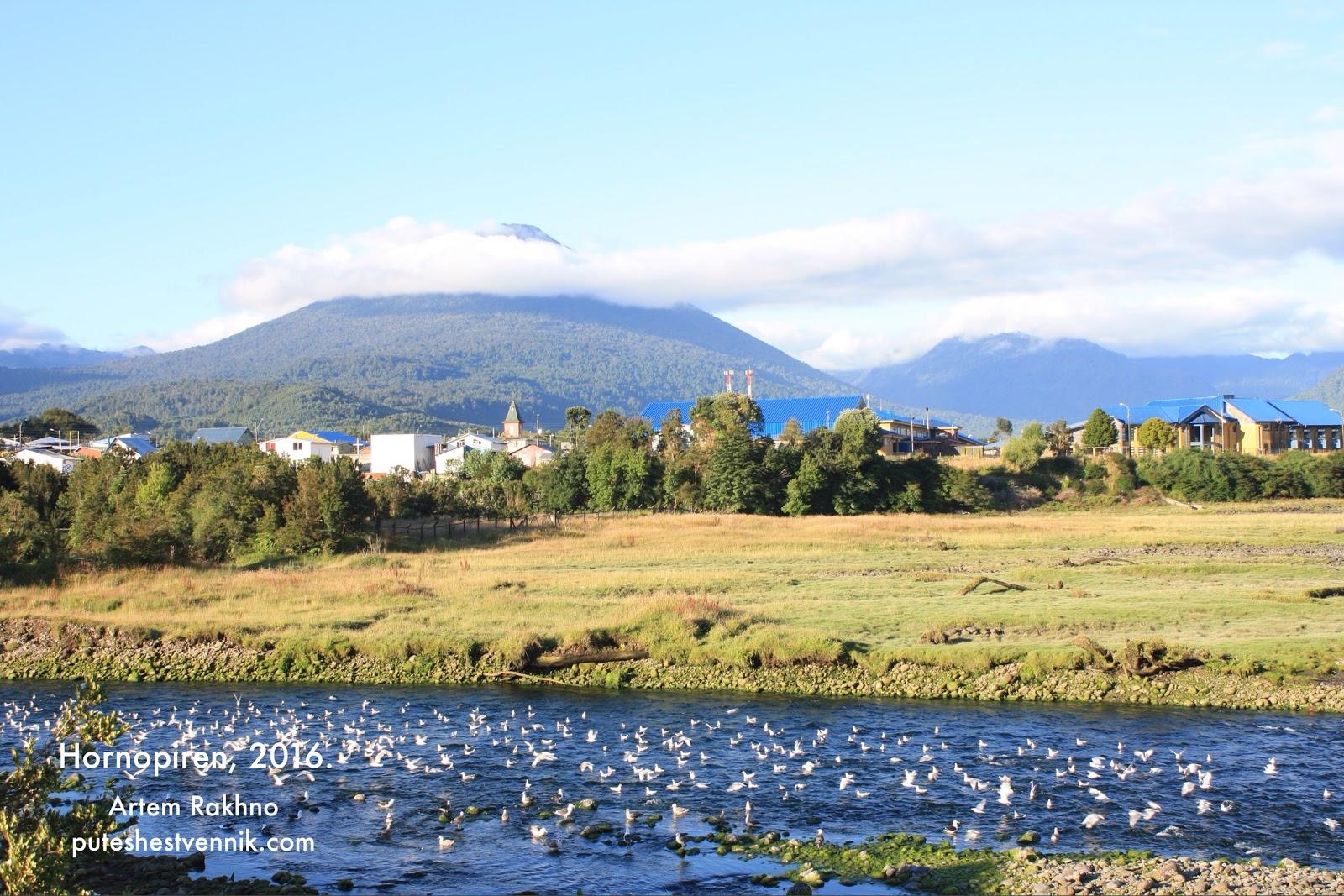 Деревня Хорнопирен в Чили