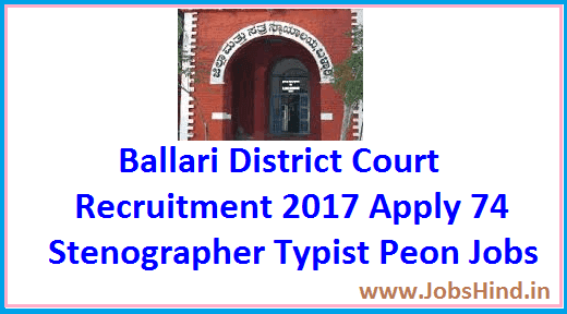 Ballari District Court Recruitment 2017