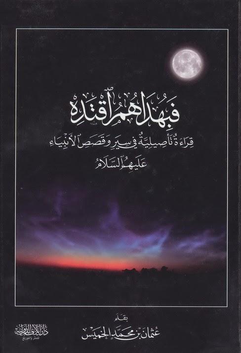 تحميل كتب شيعية