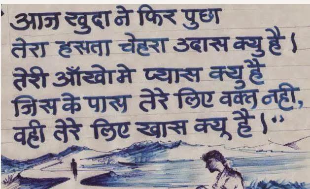 Hindi Break Up Sms Shayari - Whatsapp Status Quotes