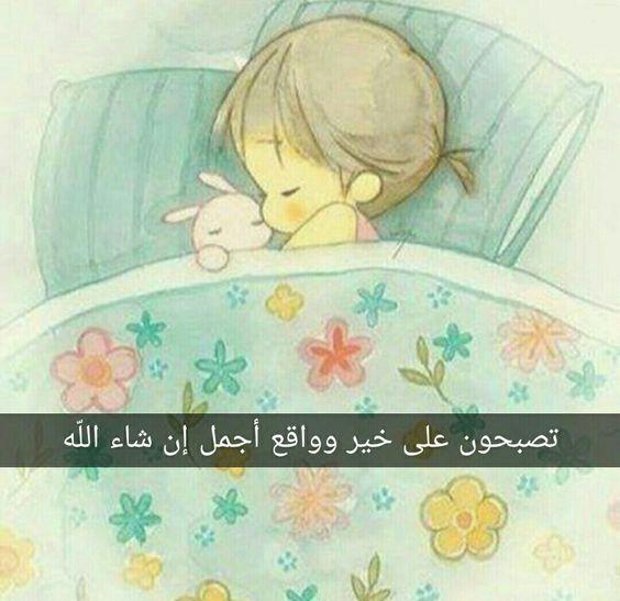 ليلة سعيدة