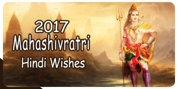 2017-Mahashivratri-Hindi-Wishes