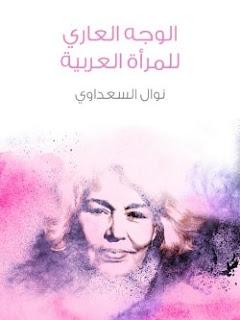 تحميل كتاب الوجه العاري للمرأة العربية pdf - نوال السعداوي