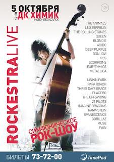 Концерт  RockestraLive в Чувашии