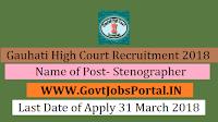 Gauhati High Court Recruitment 2018 – 97 Stenographer