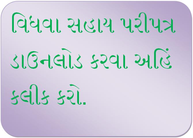Vidhva Sahay Yojna Paripatr And G.R.