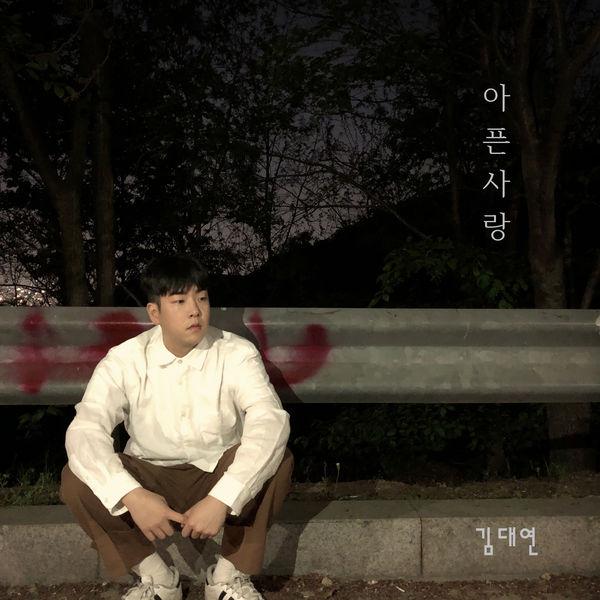 Kim Dae Yeon – 아픈사랑 – Single