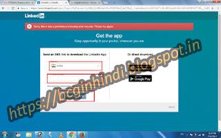 Linkedin Account Information In Hindi