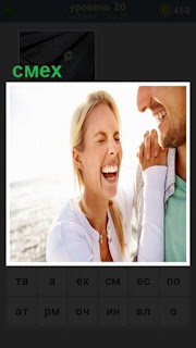 мужчина и рядом женщина, у которой смех на лице