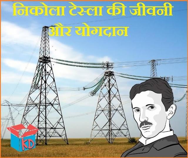 Nikola Tesla Biography In Hindi