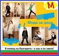 http://moda39.blogspot.bg/2014/09/moda-za-deca.html