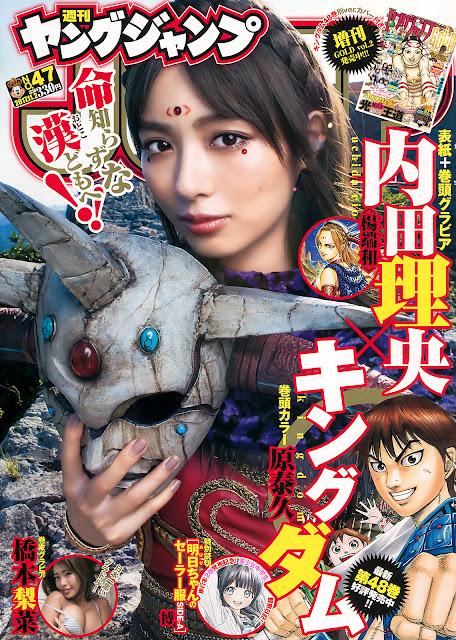 内田理央 Rio Uchida Young Jump No 47 2017 Cover