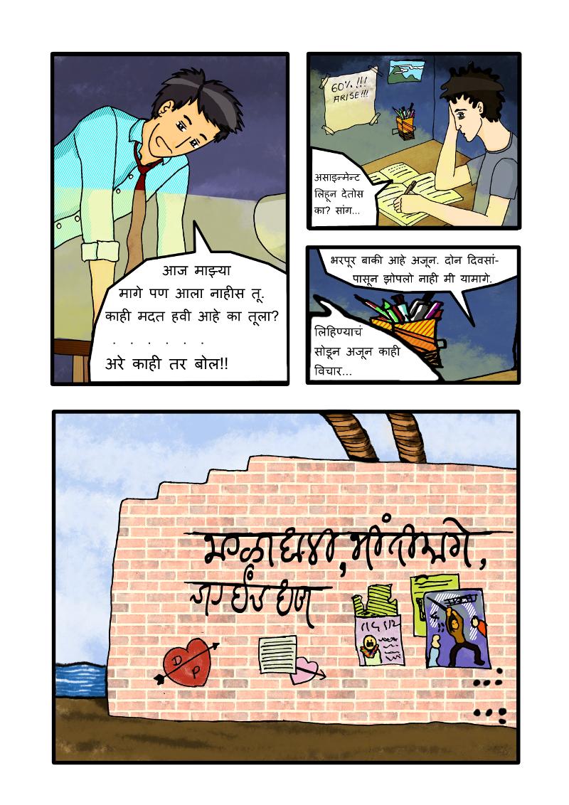 मोडी आजच्या जगात   |   Learn Modi Script