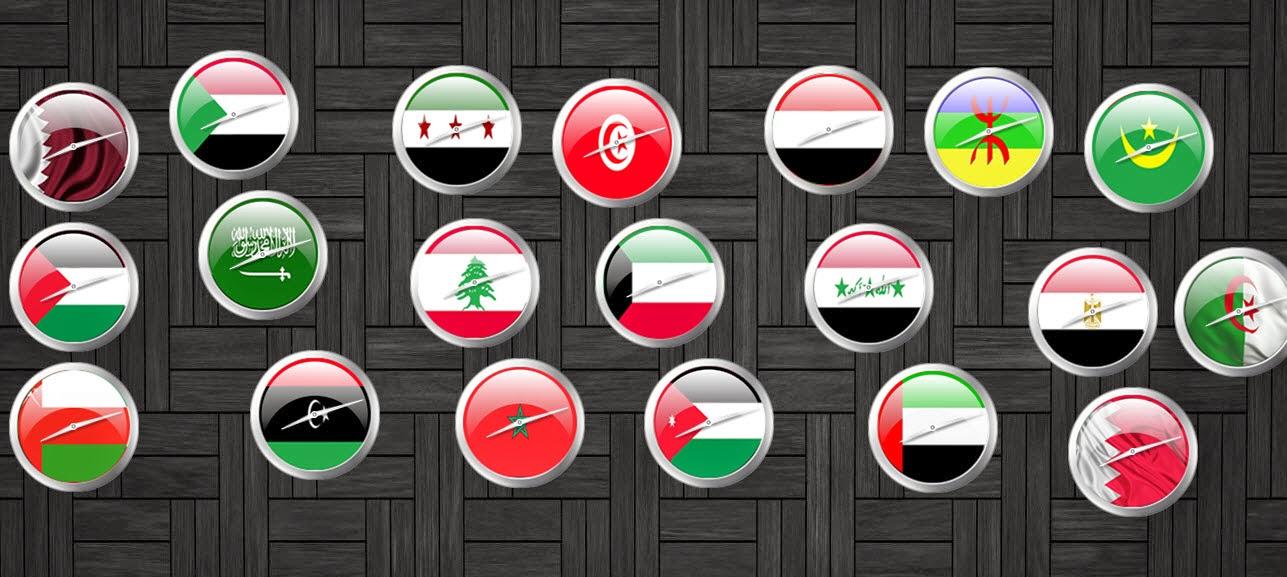 هدية ساعات لسطح المكتب بجميع أعلام الدول العربية من صنعي