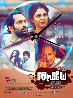 malayalam film friday released