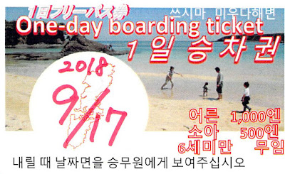 対馬交通1日乗車券(韓国語版)
