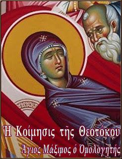 Άγιος Μάξιμος Ομολογητής  580 στην Κ/πολη - † Αύγουστος του 662