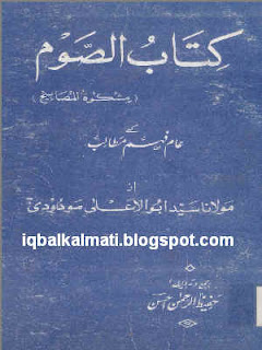 Kitab Al Soum by Syed Abu Ala Maudoodi PDF Download