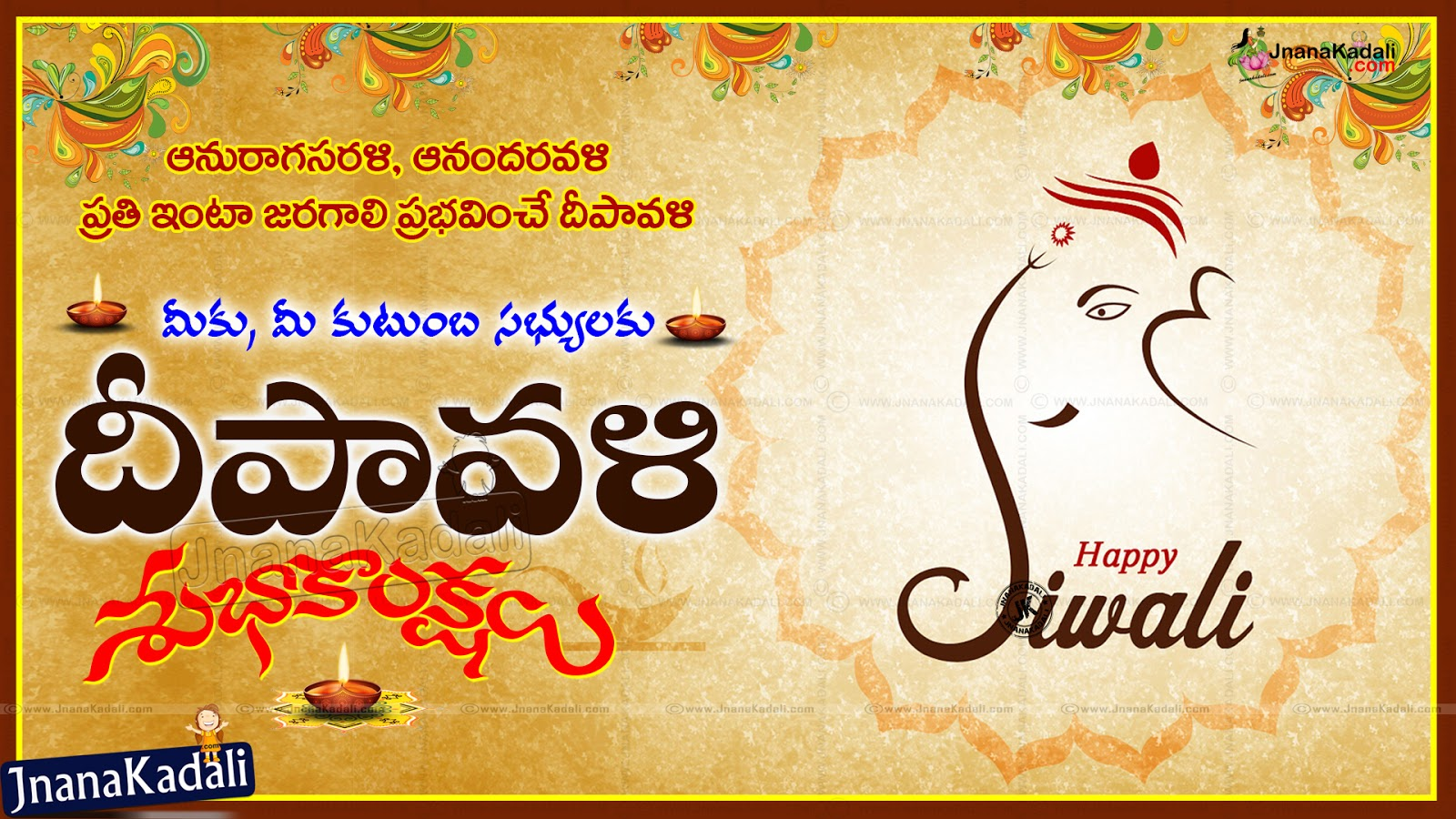 Special Diwali Greetings In Telugu Language With Facebook Cover