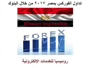تداول الفوركس من خلال بنوك مصر