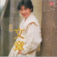 Wen Zhang (文章) - Gu Yue Zhao Jin Chen (古月照今塵)