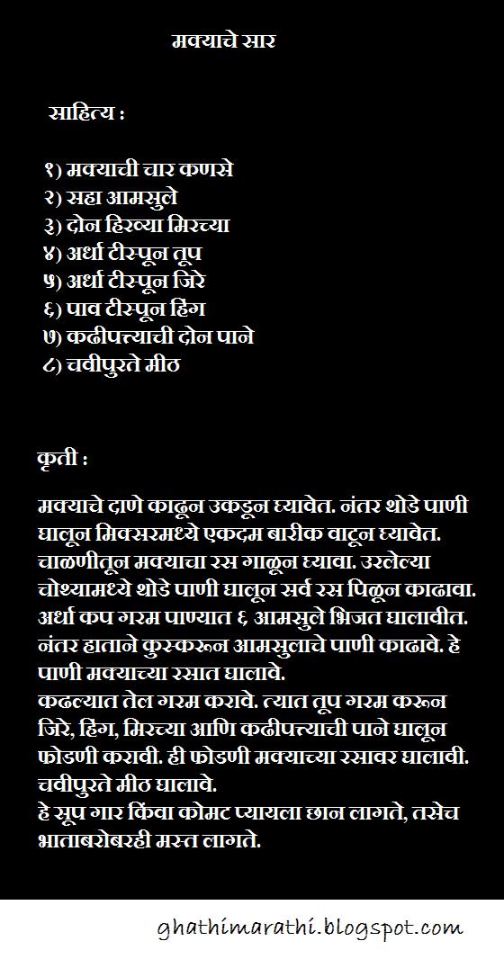 Makyache Saar Recipe in Marathi - Marathi Kavita SMS Jokes