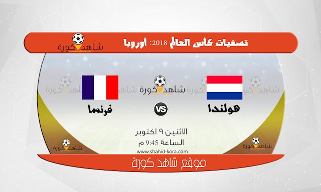 نتيجة مباراة هولندا وفرنسا اليوم بتاريخ 10-10-2016 تصفيات كأس العالم 2018: أوروبا