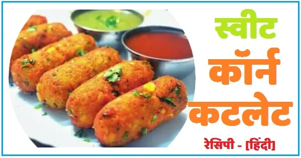 Recipe in hindi - hindi fun box - corn cutlet