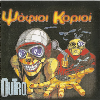 Ψόφιοι Κοριοί - (1997) Outro front