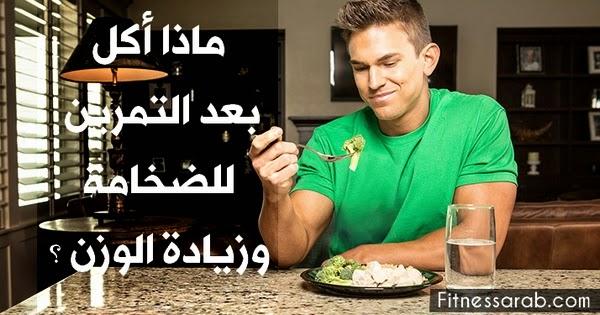 ماذا آكل بعد التمرين و قبل التمرين لضخامة وزيادة الوزن Fitness Arab Club