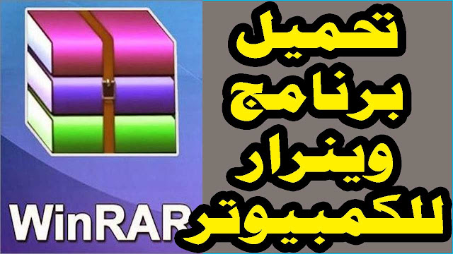 تحميل برنامج فك ضغط الملفات للكمبيوتر WinRAR برابط مباشر
