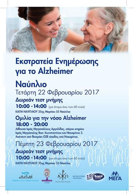 Εκστρατεία Ενημέρωσης για το Alzheimer και δωρεάν τεστ μνήμης στο Ναύπλιο