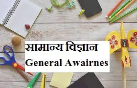 सामान्य विज्ञान  General Awairnes
