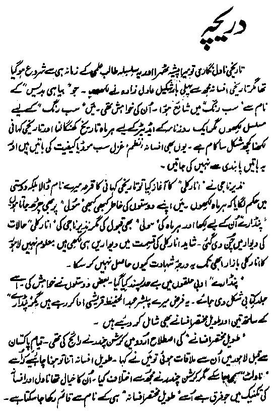 Urdu afsanay Book