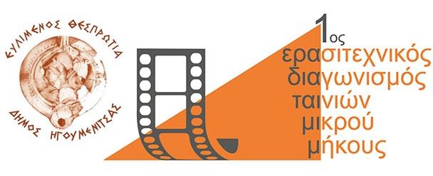 1ος Ερασιτεχνικός Διαγωνισμός Ταινιών Μικρού Μήκους Δήμου Ηγουμενίτσας