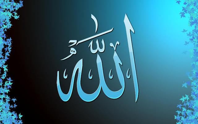 خلفيات عالية الجودة لفظ الجلالة  لكلمة الله جل جلاله 4.jpg
